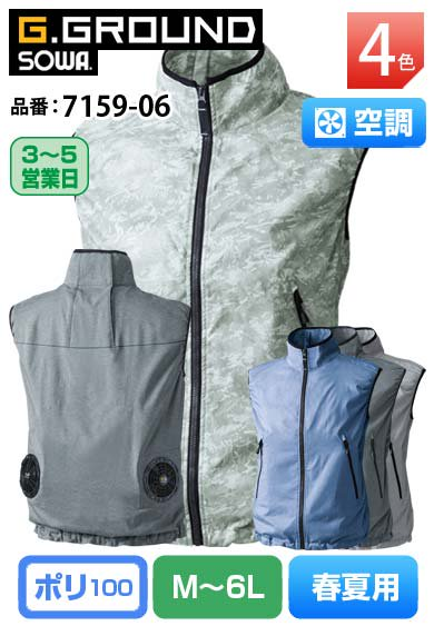 SOWA 7159-06 桑和 G.GROUND 空調服 ベスト【バッテリー&ファンは別売】<img class='new_mark_img2' src='https://img.shop-pro.jp/img/new/icons24.gif' style='border:none;display:inline;margin:0px;padding:0px;width:auto;' />
