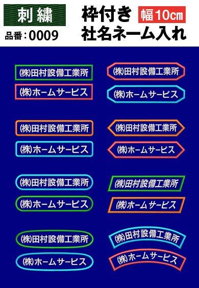 品番 0009 枠付き 社名刺繍ネーム入れ 10cm幅【2色まで対応】<img class='new_mark_img2' src='https://img.shop-pro.jp/img/new/icons24.gif' style='border:none;display:inline;margin:0px;padding:0px;width:auto;' />