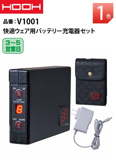 HOOH V1001/V1003/V1004/V1005 鳳皇 バッテリー充電器セット/単品 2020年モデル<img class='new_mark_img2' src='https://img.shop-pro.jp/img/new/icons24.gif' style='border:none;display:inline;margin:0px;padding:0px;width:auto;' />