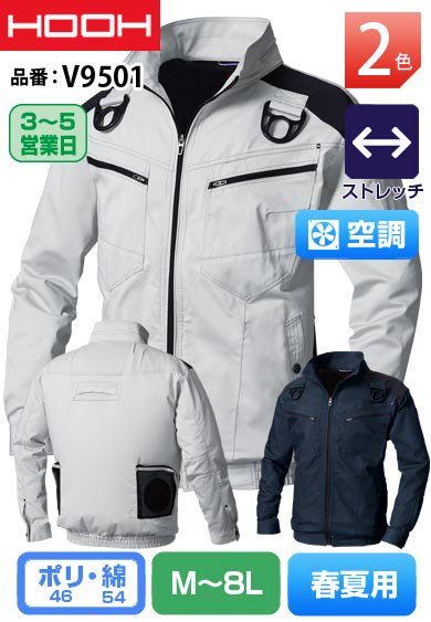HOOH V9501 鳳皇 フルハーネス対応 空調服 長袖ストレッチブルゾン【バッテリー&ファンは別売】<img class='new_mark_img2' src='https://img.shop-pro.jp/img/new/icons24.gif' style='border:none;display:inline;margin:0px;padding:0px;width:auto;' />