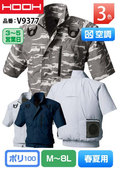 HOOH V9377 鳳皇 フルハーネス対応 空調服 半袖ジャケット【バッテリー&ファンは別売】<img class='new_mark_img2' src='https://img.shop-pro.jp/img/new/icons24.gif' style='border:none;display:inline;margin:0px;padding:0px;width:auto;' />