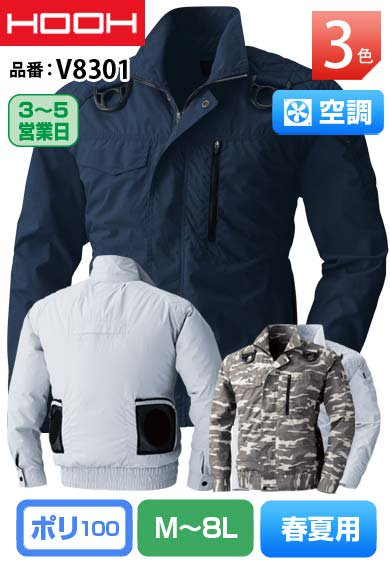 HOOH V8301 鳳皇 フルハーネス対応 空調服 長袖ジャケット【バッテリー&ファンは別売】<img class='new_mark_img2' src='https://img.shop-pro.jp/img/new/icons24.gif' style='border:none;display:inline;margin:0px;padding:0px;width:auto;' />