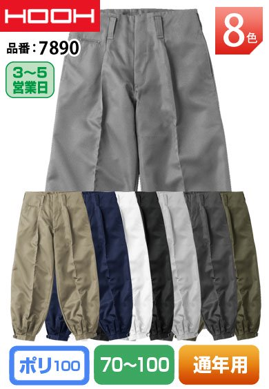 HOOH 7890 鳳皇 リーズナブル風格シリーズ ニッカ【通年用】<img class='new_mark_img2' src='https://img.shop-pro.jp/img/new/icons24.gif' style='border:none;display:inline;margin:0px;padding:0px;width:auto;' />