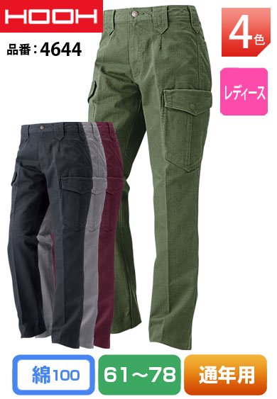 HOOH 4644 鳳皇 厚手肉厚タフ素材 綿100%レディースカーゴパンツ【通年用】 廃番<img class='new_mark_img2' src='https://img.shop-pro.jp/img/new/icons24.gif' style='border:none;display:inline;margin:0px;padding:0px;width:auto;' />