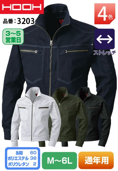 HOOH 3203 鳳皇 スーパーストレッチ長袖ブルゾン【通年用】<img class='new_mark_img2' src='https://img.shop-pro.jp/img/new/icons24.gif' style='border:none;display:inline;margin:0px;padding:0px;width:auto;' />