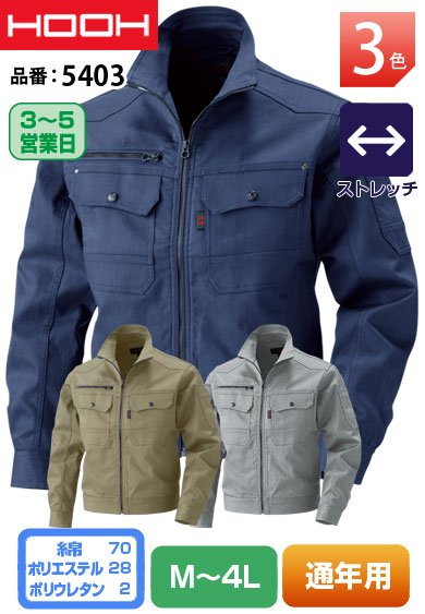 HOOH 5403 鳳皇 スーパーストレッチ長袖ブルゾン【通年用】 <img class='new_mark_img2' src='https://img.shop-pro.jp/img/new/icons24.gif' style='border:none;display:inline;margin:0px;padding:0px;width:auto;' />