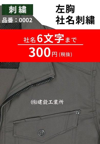 品番 0002 名入れ 社名刺繍ネーム入れセット料金 1着あたり300円(税別)【社名最大6文字まで】 <img class='new_mark_img2' src='https://img.shop-pro.jp/img/new/icons24.gif' style='border:none;display:inline;margin:0px;padding:0px;width:auto;' />
