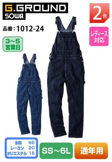 SOWA 1012-24 桑和 デニムサロペット【通年用】<img class='new_mark_img2' src='https://img.shop-pro.jp/img/new/icons24.gif' style='border:none;display:inline;margin:0px;padding:0px;width:auto;' />