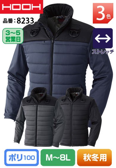 HOOH 8233 鳳皇 フルハーネス対応 防寒ブルゾン【秋冬用】8L対応<img class='new_mark_img2' src='https://img.shop-pro.jp/img/new/icons24.gif' style='border:none;display:inline;margin:0px;padding:0px;width:auto;' />