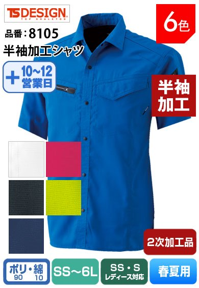 TS DESIGN 8105 藤和 AIR ACTIVE 半袖加工シャツ【2次加工品】返品交換不可<img class='new_mark_img2' src='https://img.shop-pro.jp/img/new/icons24.gif' style='border:none;display:inline;margin:0px;padding:0px;width:auto;' />