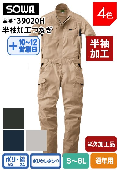 SOWA 39020H 桑和 脇メッシュ ストレッチ半袖加工つなぎ服【2次加工】返品交換不可<img class='new_mark_img2' src='https://img.shop-pro.jp/img/new/icons24.gif' style='border:none;display:inline;margin:0px;padding:0px;width:auto;' />
