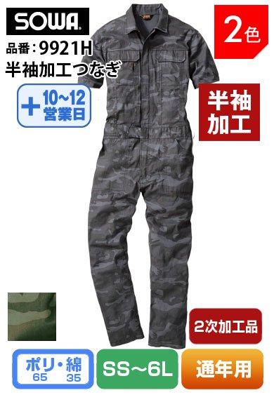 SOWA 9921H 桑和 迷彩カモフラ 半袖加工つなぎ服【2次加工】返品交換不可<img class='new_mark_img2' src='https://img.shop-pro.jp/img/new/icons24.gif' style='border:none;display:inline;margin:0px;padding:0px;width:auto;' />