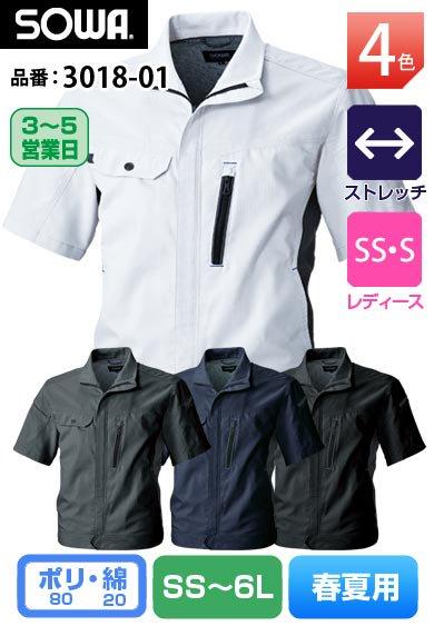 SOWA 3018-01 桑和 東レ ライトフィックス素材 半袖ストレッチブルゾン【春夏用】<img class='new_mark_img2' src='https://img.shop-pro.jp/img/new/icons24.gif' style='border:none;display:inline;margin:0px;padding:0px;width:auto;' />