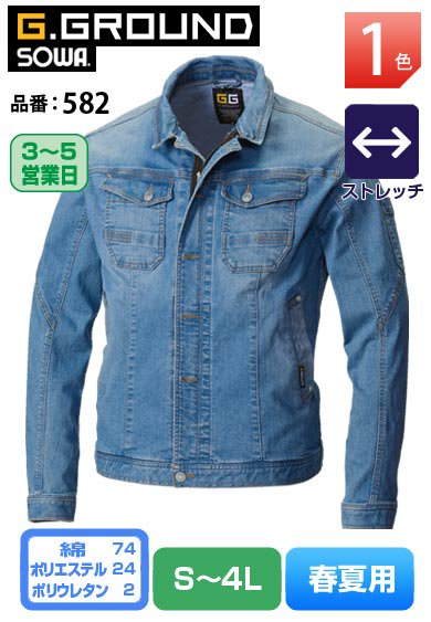 SOWA 582 桑和 G.GROUND ストレッチデニム長袖ブルゾン ライトインディゴ 【春夏用】限定商品<img class='new_mark_img2' src='https://img.shop-pro.jp/img/new/icons24.gif' style='border:none;display:inline;margin:0px;padding:0px;width:auto;' />
