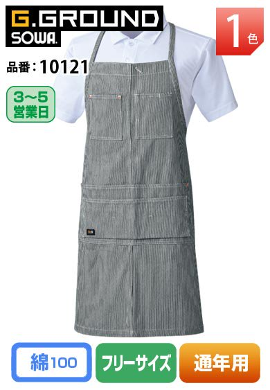 SOWA 10121 桑和 G.GROUND  業務用 綿100%ヒッコリー首掛けロングエプロン<img class='new_mark_img2' src='https://img.shop-pro.jp/img/new/icons24.gif' style='border:none;display:inline;margin:0px;padding:0px;width:auto;' />
