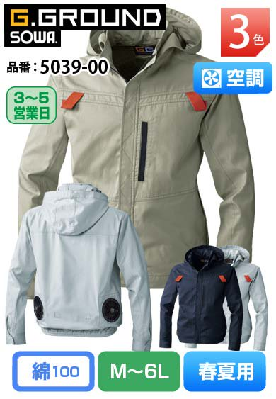 SOWA 5039-00 桑和 G.GROUND 空調服 綿100%長袖ブルゾン【バッテリー&ファンは別売】<img class='new_mark_img2' src='https://img.shop-pro.jp/img/new/icons24.gif' style='border:none;display:inline;margin:0px;padding:0px;width:auto;' />