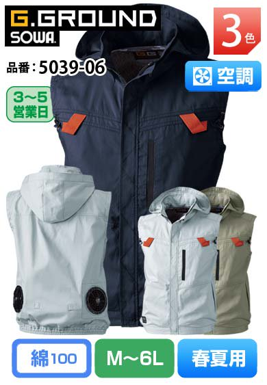 SOWA 5039-06 桑和 G.GROUND 空調服 綿100%空調ベスト【バッテリー&ファンは別売】<img class='new_mark_img2' src='https://img.shop-pro.jp/img/new/icons24.gif' style='border:none;display:inline;margin:0px;padding:0px;width:auto;' />