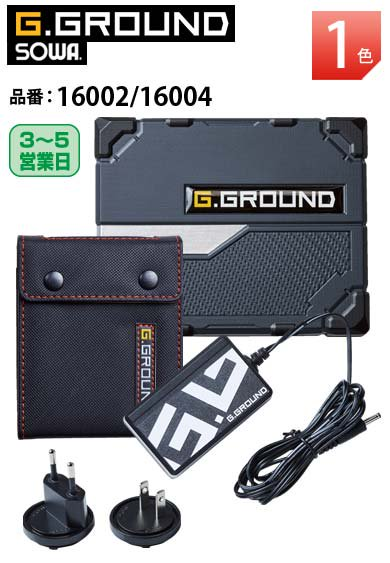 SOWA 16002/16004 桑和 G.GROUNDリチウムイオンバッテリー充電器セット/充電器単品 2020年モデル<img class='new_mark_img2' src='https://img.shop-pro.jp/img/new/icons24.gif' style='border:none;display:inline;margin:0px;padding:0px;width:auto;' />