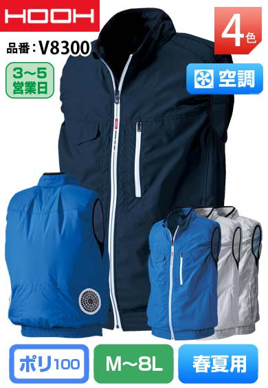 HOOH V8300 鳳皇 裏チタンコーティング 空調服 空調ベスト【バッテリー&ファンは別売】<img class='new_mark_img2' src='https://img.shop-pro.jp/img/new/icons24.gif' style='border:none;display:inline;margin:0px;padding:0px;width:auto;' />