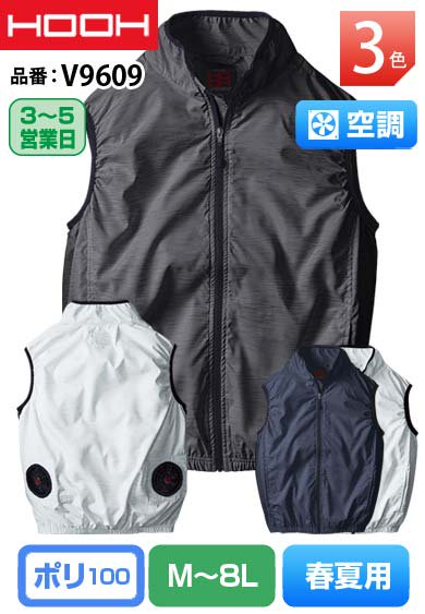 HOOH V9609 鳳皇 脇メッシュ仕様 空調ベスト【バッテリー&ファンは別売】<img class='new_mark_img2' src='https://img.shop-pro.jp/img/new/icons24.gif' style='border:none;display:inline;margin:0px;padding:0px;width:auto;' />