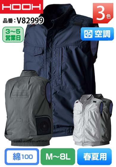 HOOH V82999 鳳皇 フルハーネス対応 空調服 綿100%ベスト【バッテリー&ファンは別売】<img class='new_mark_img2' src='https://img.shop-pro.jp/img/new/icons24.gif' style='border:none;display:inline;margin:0px;padding:0px;width:auto;' />