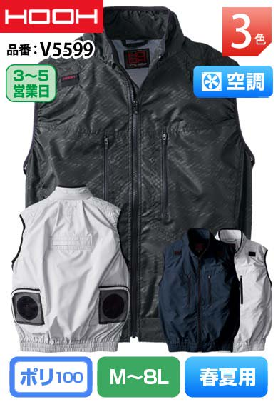 HOOH V5599 鳳皇 フルハーネス対応 空調服 冷感ベスト【バッテリー&ファンは別売】<img class='new_mark_img2' src='https://img.shop-pro.jp/img/new/icons24.gif' style='border:none;display:inline;margin:0px;padding:0px;width:auto;' />