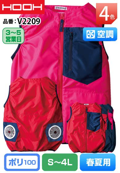HOOH V2209 鳳皇 バイカラー空調ファンベスト【バッテリー&ファンは別売】<img class='new_mark_img2' src='https://img.shop-pro.jp/img/new/icons24.gif' style='border:none;display:inline;margin:0px;padding:0px;width:auto;' />