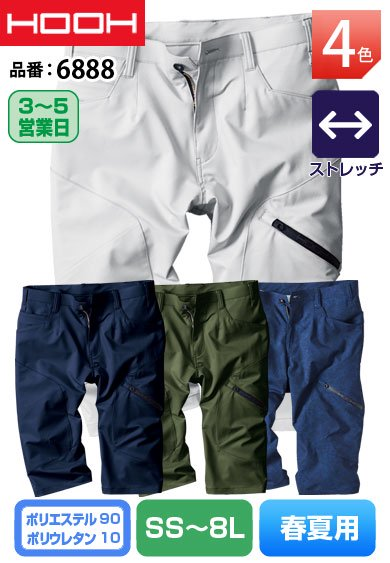 HOOH 6888 鳳皇 ストレッチカーゴハーフパンツ【春夏用】<img class='new_mark_img2' src='https://img.shop-pro.jp/img/new/icons24.gif' style='border:none;display:inline;margin:0px;padding:0px;width:auto;' />