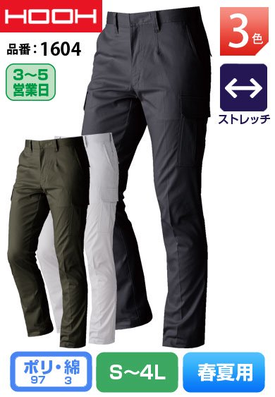 HOOH 1604 鳳皇 スーパーストレッチカーゴパンツ【春夏用】<img class='new_mark_img2' src='https://img.shop-pro.jp/img/new/icons24.gif' style='border:none;display:inline;margin:0px;padding:0px;width:auto;' />