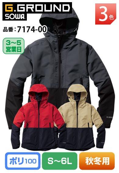 SOWA 7174-00 桑和 G.GROUND 防風防寒ブルゾン 【秋冬用】<img class='new_mark_img2' src='https://img.shop-pro.jp/img/new/icons24.gif' style='border:none;display:inline;margin:0px;padding:0px;width:auto;' />
