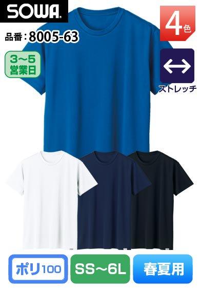 SOWA 8005-63 桑和 マイナス6C遮熱・接触冷感素材 半袖Tシャツ【春夏用】<img class='new_mark_img2' src='https://img.shop-pro.jp/img/new/icons24.gif' style='border:none;display:inline;margin:0px;padding:0px;width:auto;' />