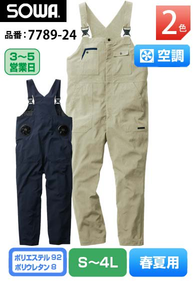 SOWA 7789-24 桑和 G.GROUND ストレッチ空調サロペット【バッテリー&ファンは別売】<img class='new_mark_img2' src='https://img.shop-pro.jp/img/new/icons24.gif' style='border:none;display:inline;margin:0px;padding:0px;width:auto;' />