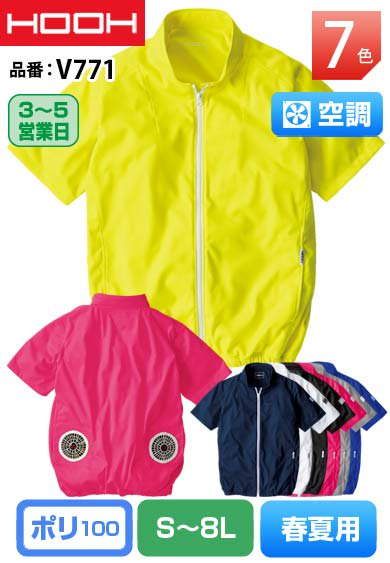 HOOH V771 鳳皇 半袖ニット空調ブルゾン【バッテリー&ファンは別売】<img class='new_mark_img2' src='https://img.shop-pro.jp/img/new/icons24.gif' style='border:none;display:inline;margin:0px;padding:0px;width:auto;' />