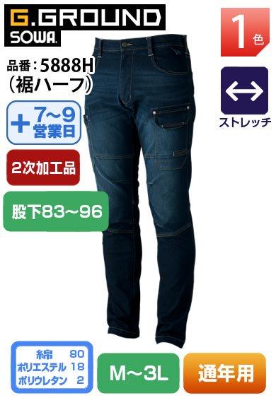 【裾直し代込】SOWA 5888H (裾ハーフ) 桑和 G.GROUND 股下83cm以上対応のストレッチデニムカーゴパンツ【通年用】当社オリジナル<img class='new_mark_img2' src='https://img.shop-pro.jp/img/new/icons25.gif' style='border:none;display:inline;margin:0px;padding:0px;width:auto;' />