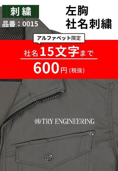 品番0015 【アルファベット限定】 刺繍セット料金 1着400円(税別)【最大15文字まで】漢字・カナ不可<img class='new_mark_img2' src='https://img.shop-pro.jp/img/new/icons24.gif' style='border:none;display:inline;margin:0px;padding:0px;width:auto;' />