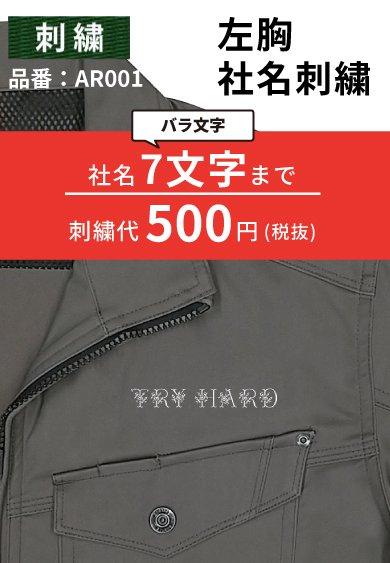 品番AR001 バラ文字刺繍 1着あたり500円(税別)【最大7文字まで】漢字・カナ不可<img class='new_mark_img2' src='https://img.shop-pro.jp/img/new/icons24.gif' style='border:none;display:inline;margin:0px;padding:0px;width:auto;' />