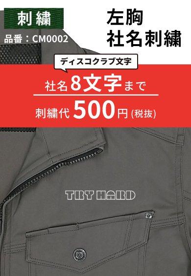 品番CM0002 ディスコ・クラブ刺繍(中抜きスタイル)1着あたり500円(税別)【最大8文字まで】<img class='new_mark_img2' src='https://img.shop-pro.jp/img/new/icons24.gif' style='border:none;display:inline;margin:0px;padding:0px;width:auto;' />