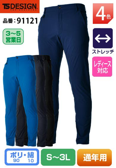 TS DESIGN 91121 藤和 4Dストレッチ レディースパンツ【通年用】<img class='new_mark_img2' src='https://img.shop-pro.jp/img/new/icons24.gif' style='border:none;display:inline;margin:0px;padding:0px;width:auto;' />