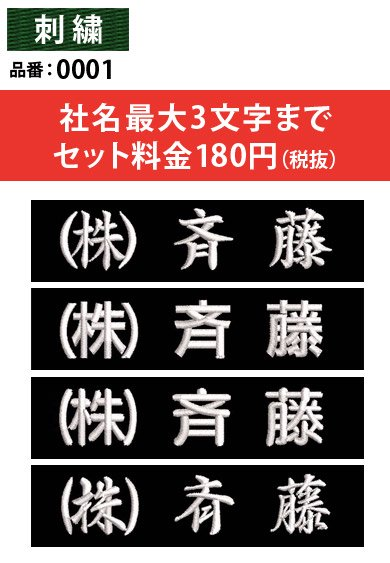 作業服名入れ- 社名刺繍ネーム入れ『1文字60円』選べる24色 【必要な文字数分だけご購入下さい】