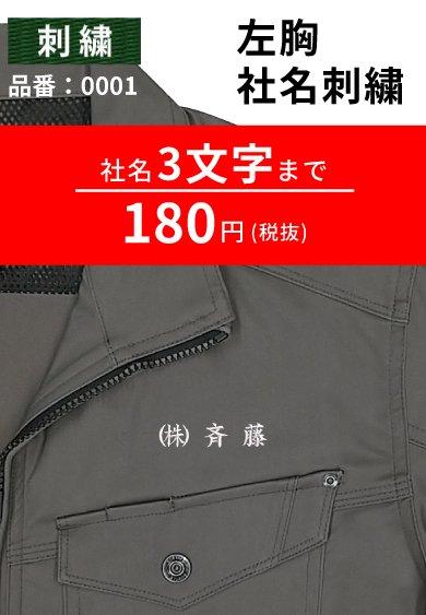 品番 0001 名入れ 社名刺繍ネーム入れセット料金 1着あたり180円(税別)【社名最大3文字まで】 <img class='new_mark_img2' src='https://img.shop-pro.jp/img/new/icons24.gif' style='border:none;display:inline;margin:0px;padding:0px;width:auto;' />