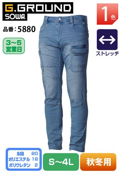 SOWA 5880 桑和 G.GROUND ストレッチデニムカーゴパンツ【秋冬用】<img class='new_mark_img2' src='https://img.shop-pro.jp/img/new/icons24.gif' style='border:none;display:inline;margin:0px;padding:0px;width:auto;' />
