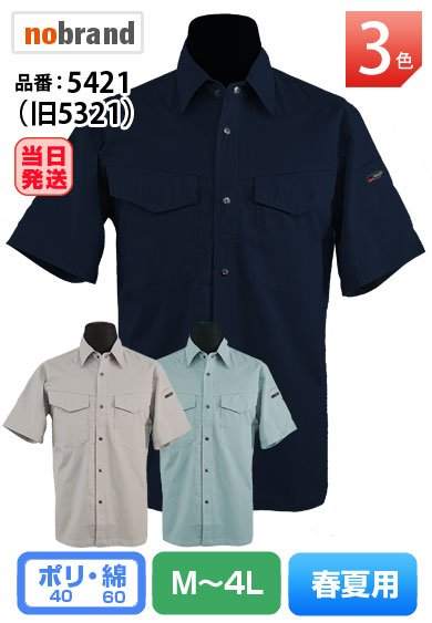 5421 CVC半袖シャツ【全サイズ同一価格】<img class='new_mark_img2' src='https://img.shop-pro.jp/img/new/icons24.gif' style='border:none;display:inline;margin:0px;padding:0px;width:auto;' />