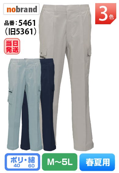 5461(5361)CVCカーゴパンツ【全サイズ同一価格】<img class='new_mark_img2' src='https://img.shop-pro.jp/img/new/icons24.gif' style='border:none;display:inline;margin:0px;padding:0px;width:auto;' />