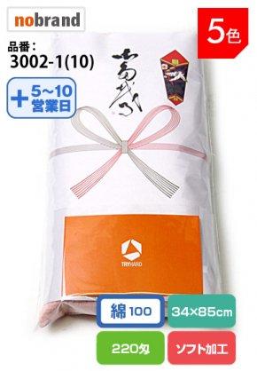 粗品・年賀タオル 売れ筋NO.1ソフト加工のふんわかタオル 重さ220匁!名刺ホルダー付袋 1枚あたり133円