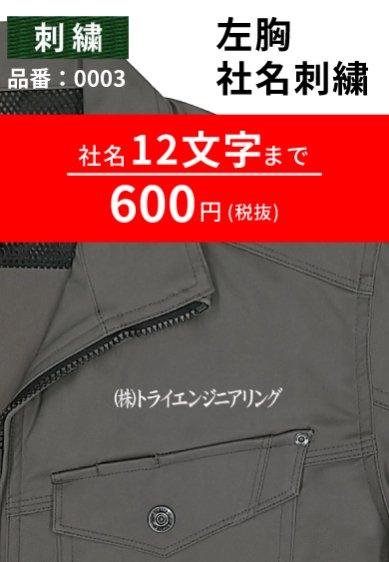 品番 0003 名入れ 社名刺繍ネーム入れセット料金 1着あたり400円(税別)【社名最大12文字まで】 <img class='new_mark_img2' src='https://img.shop-pro.jp/img/new/icons24.gif' style='border:none;display:inline;margin:0px;padding:0px;width:auto;' />