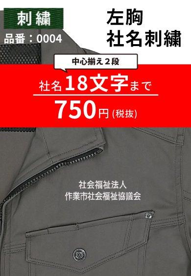 品番 0004 作業服名入れ2段(中心揃え)【社名最大18文字まで】 - 社名刺繍ネーム入れセット料金 1着あたり600円(税別)  <img class='new_mark_img2' src='https://img.shop-pro.jp/img/new/icons24.gif' style='border:none;display:inline;margin:0px;padding:0px;width:auto;' />