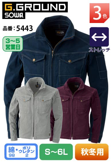 SOWA 5443 桑和 G.GROUND 立体裁断 ストレッチ長袖ブルゾン【秋冬用】<img class='new_mark_img2' src='https://img.shop-pro.jp/img/new/icons24.gif' style='border:none;display:inline;margin:0px;padding:0px;width:auto;' />