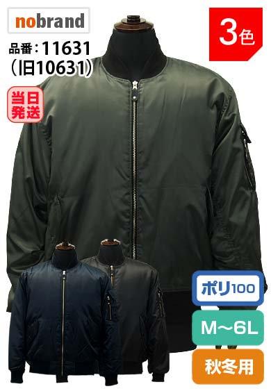 品番10631 リブが伸びにくい MA-1タイプフライトジャケット やわらか生地仕様 【M,L,LL,3L,4L,5L】