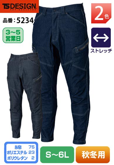 TS DESIGN 5234 藤和 ニッカーズ中綿キルティング カーゴパンツ【秋冬用】 <img class='new_mark_img2' src='https://img.shop-pro.jp/img/new/icons24.gif' style='border:none;display:inline;margin:0px;padding:0px;width:auto;' />