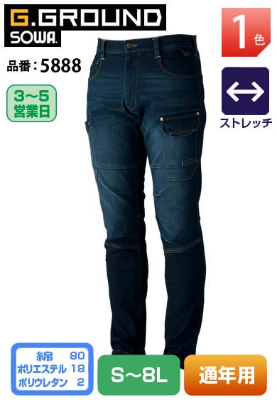 SOWA 5888 桑和 G.GROUND ストレッチデニムカーゴパンツ【秋冬用】<img class='new_mark_img2' src='https://img.shop-pro.jp/img/new/icons24.gif' style='border:none;display:inline;margin:0px;padding:0px;width:auto;' />